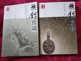 无锡文化丛书:无锡文物  无锡传说(两册合售)
