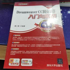 Dreamweaver CC网页制作入门与实战(超值畅销版)