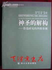 神圣的解构:鲁迅研究的四维审视(云南大学研究生教学用书)