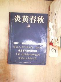 炎黄春秋2015 4''