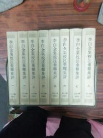 李白全集校注汇释集评(全8册)竖排繁体(1996年初版)