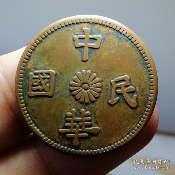 970.名誉品 中华民国 中心菊花 十文稀有铜板
