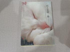 村上春树·猫:新华先锋-异文馆·