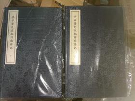 李卓吾先生批评西游记 (宣纸线装,二函十六册)