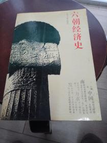 六朝经济史,作者签名本