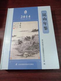 昆山年鉴. 2014