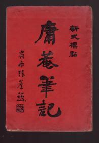 少见 民国15年初版《庸盦笔记》一厚册 完整无缺