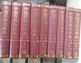 中国百科大辞典(第2版)缺第六册(共9册合售)精装库存自然旧