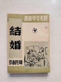民国新文学精品 晨光文学丛书 《 结婚 》 师陀创作