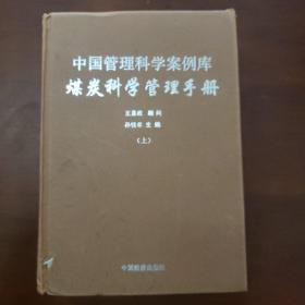 中国管理科学案例库煤炭科学管理手册(上中下册)