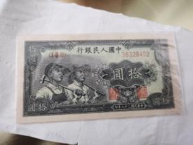 中华民国三十八年(钱币10元)中国人民银行