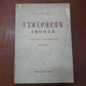 中国机械工程学会十周年年会:多宝冲天炉强化熔炼专题讨论文集
