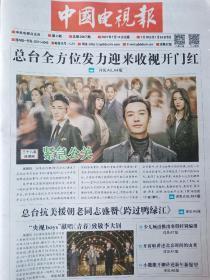 中国电视报2021年1月14日第2期周四实时更新