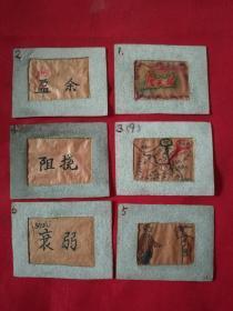 中国早期(大致解放初期)精品手绘自制老幻灯片【詹天佑】26枚,10*7.5厘米(自制边框衬卡纸,非后期塑料材质)保真包老,实拍如影详见描述