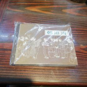 朝阳沟       上海人民美术出版社精装连环画2004年一版一印仅印4500册