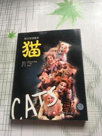 《猫》音乐剧:英汉双语剧本