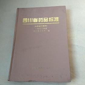 四川省药品标准(中药成方制剂)