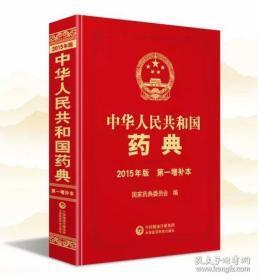 中华人民共和国药典 2015年版 第一增补本