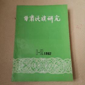 甘肃民族研究(六本合售)
