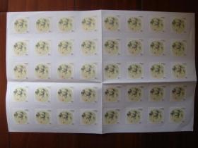 3元邮票(背胶,荧光识别码保真)