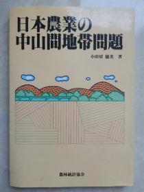 日本农业的中山间地带问题(日文原版书)
