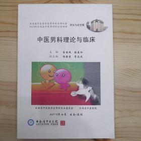 中医男科理论与临床 云南省中医药学会男科学术研讨会 论文集