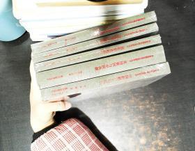 华夏边疆史地文化研究丛书:中国新疆历史与现状,英国俄国与中国西藏,清末东北新政研究,中国南海疆域研究,清代回疆法律制度研究【 5本合售 未拆封】