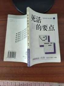 《围棋战法》丛书:死活的要点