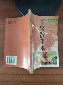 军警散手术  浦澍潍  编著  北京体育大学出版社