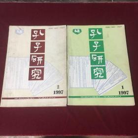 孔子研究1997年第1期、第2期两本合售(季刊)