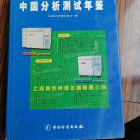 中国分析测试年鉴