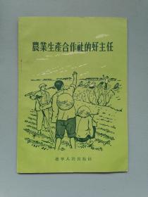1955年《农业生产合作社的好主任》(插图本,品佳)