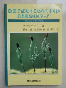 农业成功指南:农业开发经济学入门(日文原版书)