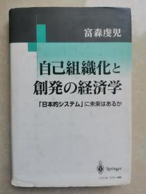 自己组织化和创造的经济学—日本的系统有未来吗?(日文原版书)