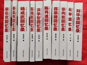中国人民解放军高级将领回忆录丛书:《聂荣臻回忆录》《陈再道回忆录》《徐向前回忆录》....(10本合售)