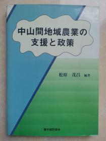中山间地域农业的支援和政策(日文原版书)