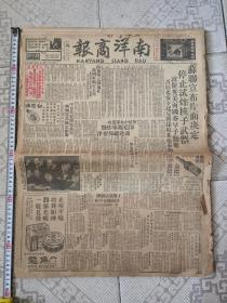 1958年南洋商报一叠