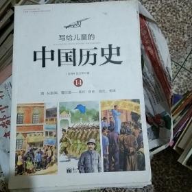 写给儿童的中国历史(全套14册)