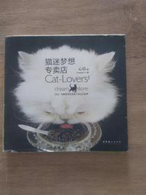 猫迷梦想专卖店