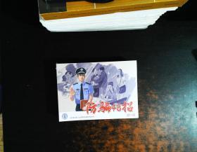 防骗48招(全8册)