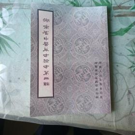 湖南省中医单方验方第二辑(复印件)