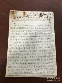 著名考古学家北大考古文博院院长李伯谦手稿《序言展堂》3页(保真)