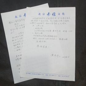北京南雅文化黄中华文化致浙江富阳章思安的书籍出版事宜信函