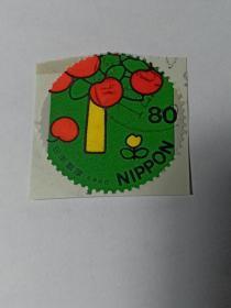 日本邮票 异形票 苹果树 书信日写信日邮票 面值80  卡通邮票 动漫邮票 剪片