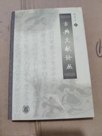 古典文献论丛 (签增本)