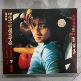 香港版 谢谢你的爱1999谢霆锋 CD 1碟