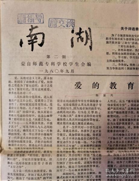 南湖《蒙自师专学生会编》1980年9月