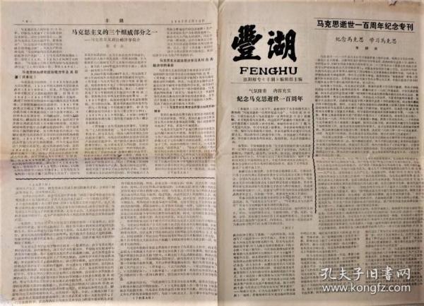 丰湖《惠阳师专丰湖编辑部》——马克思逝世一百周年纪念专刊