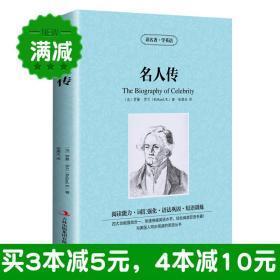 名人传 英文原版 中文版 中英文对照双语读物 世界文学名著畅销 英汉对照书籍 英汉互译名著 学生课外英语读物正版包邮