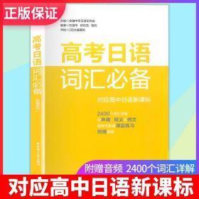 高考日语词汇必备 附赠音频 普通高中日语课程标准 日语高考词汇 日语高考单词 学习用书 高中日语课外复习辅导资料书籍